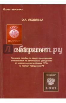 Мой паспорт. Правовое пособие по защите прав граждан, отказавшихся по религиозным убеждениям от...