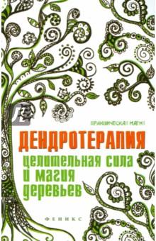 Дендротерапия: целительная сила и магия деревьев