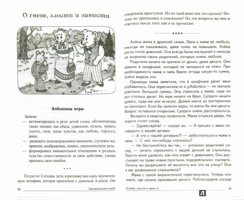 Иллюстрация 1 из 13 для Эмоциональные сказки - Елена Алябьева | Лабиринт - книги. Источник: Лабиринт