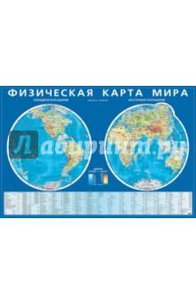 Физическая карта мира. Карта полушарий. На картоне