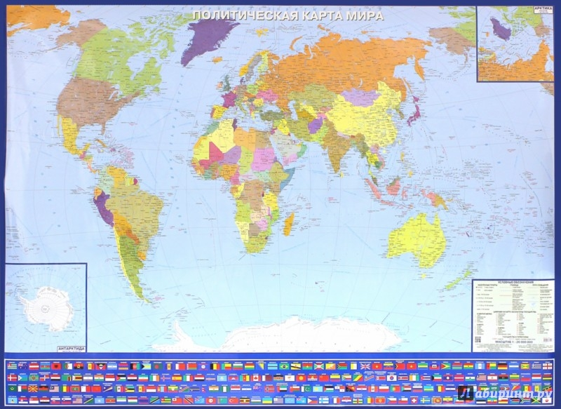 Иллюстрация 1 из 5 для Политическая карта мира с флагами. Крым в составе РФ | Лабиринт - книги. Источник: Лабиринт