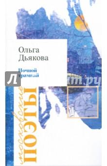 Ночной трамвайСовременная отечественная поэзия<br>Ольга Дьякова по праву считается одной из самых ярких учениц Юрия Кузнецова. Её поэзия - чудесное, гармоничное сочетание слов и образов, выверенность каждой детали наравне с тонкой, щемящей интонацией, блестящая метафоричность, углублённая сосредоточенная работа по поиску совершенства. Отменная звукопись позволяет её стихам буквально взлетать от заложенной в них энергии. Поэтесса выявляет философичность каждой строки, делая акцент на горизонтальные смыслы, синтезируя поколенческий опыт и покоряя нас магией своего стиха.<br>