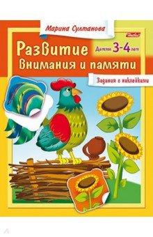 Султанова Марина Развитие внимания и памяти. Детям 3-4 лет