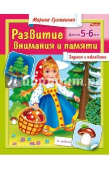 Султанова Марина Развитие внимания и памяти. Детям 5-6 лет