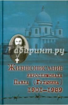 Жизнеописание иеросхимонаха Павла (Гулынина). 1901-1989 гг.