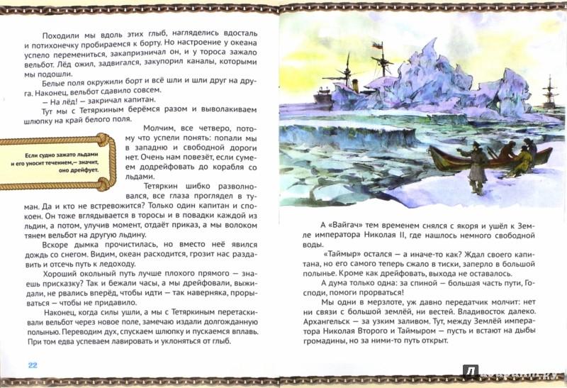 Иллюстрация 1 из 28 для Рождество в северных льдах - Марина Алешина | Лабиринт - книги. Источник: Лабиринт