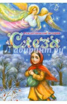 Черемшина Марко, Коцюбинский Михаил Слеза. Рождественские истории