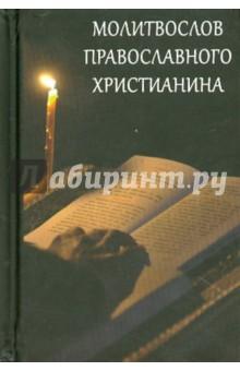 Молитвослов православного христианинаБогослужебная литература<br>Молитвослов православного христианина.<br>Карманный формат, с закладкой.<br>
