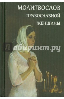 Молитвослов православной женщиныБогослужебная литература<br>Молитвослов православной женщины.<br>Карманный формат, с закладкой-ляссе.<br>
