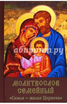 Молитвослов семейный. Семья-малая Церковь