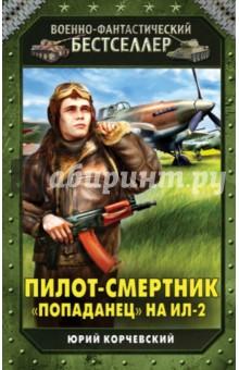 """Пилот-смертник. """"Попаданец"""" на Ил-2"""