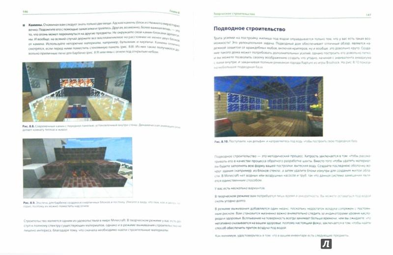 Иллюстрация 1 из 9 для Minecraft. Полное и исчерпывающее руководство - Стивен ОБрайен | Лабиринт - книги. Источник: Лабиринт