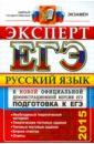 ЕГЭ Эксперт 2015. Русский язык