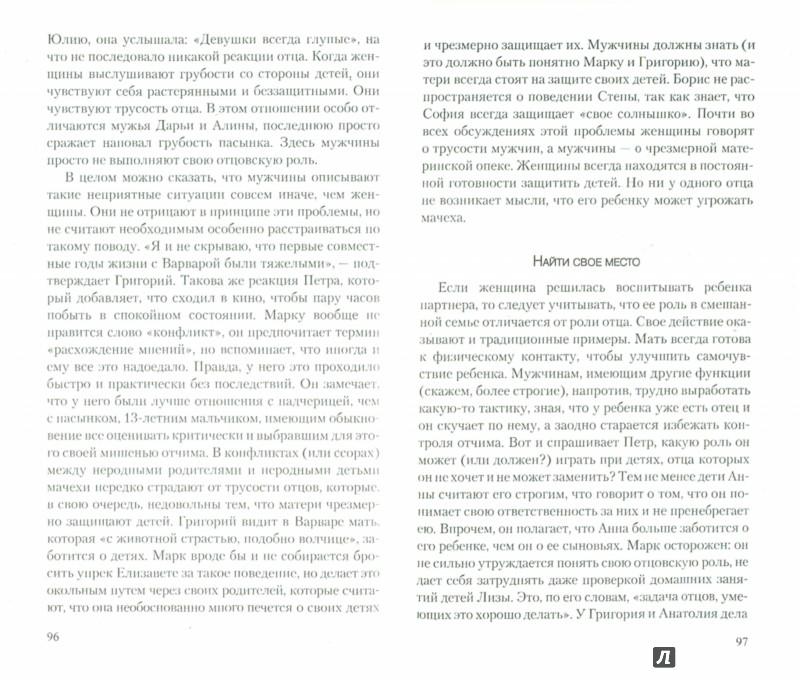 Иллюстрация 1 из 4 для Счастье в повторном браке. В центре внимания дети - Кругляк, Брустинова   Лабиринт - книги. Источник: Лабиринт