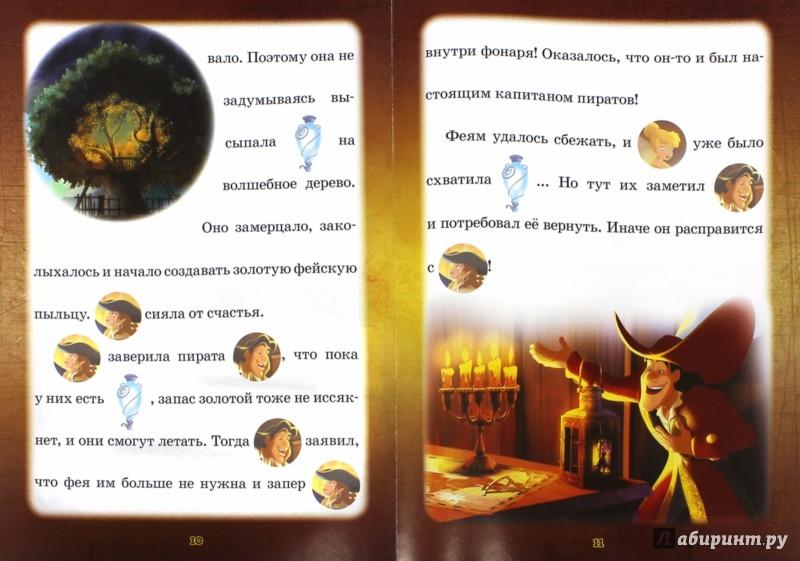 Иллюстрация 1 из 19 для Феи: Загадки пиратского острова. Морские приключения | Лабиринт - книги. Источник: Лабиринт