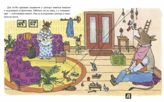 Иллюстрация 1 из 19 для Доктор Де Сото - Уильям Стайг | Лабиринт - книги. Источник: Лабиринт