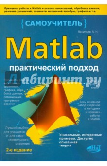 MATLAB. Самоучитель. Практический подход. 2-е издание