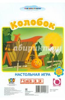 Колобок. Настольная игра (11097)