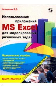 Использование приложения MS Excel для моделирования различных задачРуководства по пользованию программами<br>Книга является практическим руководством по моделированию задач с использованием приложения MS Excel.<br>Книга предназначена для школьников, студентов и преподавателей, которые хотят быть знакомы с MS Excel на Вы, а также научиться моделированию, разработке моделей, алгоритмов и программ.<br>Прочитав эту книгу, Вы научитесь использовать возможности MS Excel, о которых ранее не знали.<br>