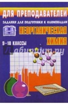 Олимпиадные задания по неорганической химии. 9-10 классы