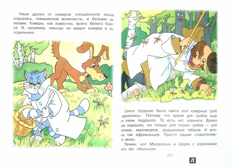Иллюстрация 1 из 30 для Большая книга о Простоквашино - Эдуард Успенский | Лабиринт - книги. Источник: Лабиринт