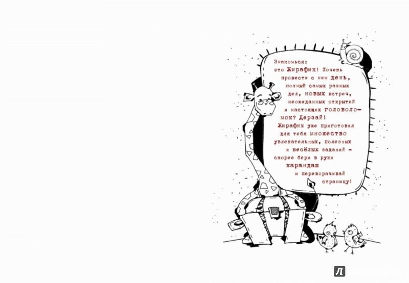 Иллюстрация 1 из 26 для День жирафика - Лена Немик | Лабиринт - книги. Источник: Лабиринт