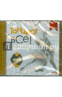 CDmp3. Танцуют все! Свингующие 50-е.Зарубежная<br>Танцевальная вечеринка в стиле Подарите себе праздник элегантности, шика и веселья!<br>1. Souvenirs. Borbaro Evans.<br>2. Corrine Corrina. Big Joe Turner.<br>3. A В С Boogie.. Bill Haley &amp;amp; His Cornels.<br>4. to Paloma Billy Voughn.<br>5. Raunchy. Billy Vaughn.<br>6.  Sail Along Sifv ry Moon. Billy Vaughn.<br>7. .Heartbeat. Buddy Holly.<br>8. Maybe Baby. Buddy Holly.<br>9. Peggy Sue Got Married. Buddy Holly.<br>10.  Think II Over. Buddy Holly.<br>11. love Is Everything. Corl Dobbins Jr..<br>12. I Golfa Know. Cliff Richard,<br>13. living Doll. Cliff Richard.<br>14. Travel/in  light. Cliff Richard.<br>15.  A Teenager In love. Dion &amp;amp; The Belmonfs.<br>16.  Blue Blue Day. Don Gibson.<br>17.  I Can t Slop loving You Don Gibson.<br>18. Oh lonesome Me. Don Gibson.<br>19. .A Guy Is A Guy. Doris Day.<br>20. A Fool Such As I. Elvis Presley. <br>21..Don t. Elvis Presley.<br>22. Don l Be Cruel. Elvis Presley.<br>23.  Doncho  Think It s Time. Elvis Presley.<br>24.  Have I Told Vou lately Thai I love Vou. Elvis Presley<br>25. I Wonl To Be Free. Elvis Presley.<br>26. I Wonl Vou. I Need You, I love Vou. Elvis Presley.<br>27. Paralyzed. Elvis Presley.<br>28.  .Too Much. Elvis Presley.<br>29.  .What Do You Want To Make.... Emile Ford.<br>30.   Ain t That A Shame. Fats Domino. <br>31. Blueberry Hill. Pais Domino.<br>32. I Wont To Wolk Vou Home. Fats Domino.<br>33. Volley Of Tears. Fals Domino.<br>34. Oh la la la. Frankie Avolon.<br>35. Teacher s Pet. Frankie Avolon.<br>36.  Answer Me. Frankie laine<br>37 .Crazy With love. Guy Mitchell.<br>38.   I m Moving On*. Hank Snow.<br>39.  The Day The Rains Come. Jane Morgon.<br>40.  Here Comes Summer: Jerry Keller. <br>41. The Green Door. Jim lowe.<br>42.  Billy Bayou. Jim Reeves.<br>43.  .Four Walls. Jim Reeves.<br>44.  Honeycomb. Jimmie Rodfjers.<br>45. Kissos Sweeter Than Wine.. Jimmie Rodgers.<br>46. .Chi Chi. John Buck &amp;amp; The Blazers.<br>47. .Such A Night. Johnnie Ray. <br>48.GalRhymm. Johnny Cosh<br>49. Walk Trmline. Johnny Cash.<br>50.  las Train To Son Fernando. Johnny Duncan.<br>51.   Running Bear. Johny Preston.<br>52.  Forget Me Not. Kolin Twins.<br>53. He s Gol The Whole Weld In Hs Hands.<br>lourie london.                            <br>54. Can t Believe You Wonna leave, lihie Richard<br>55.   Baby Don t Go. Marvin Rainwater.<br> 56 A Wonderful Time Up There<br>57. Ain t That A Shame. Pol Boone.<br>58. Bernodine. Pat Boone.<br>59  Don t Forbid Me. Pal Boone.<br>60. Good Rockin Tonighl. Pol Boone<br>61. Remember You re Mine. Pal Boone.<br>62.  .Sugar Moon. Pol Boone.<br>63.   Why Baby Why. Pol Boone.<br>64.  What Vou Ve Done To Me. Paul Anka&amp;amp;Micki Mario.<br>65.  Fever. Peggy lee.<br>66  Don t let The Stars Get In Your Eyes. Perry Como. <br>67.  Papa loves Mambo. Perry Como. <br>68 .Why Wait. FSrezPrado<br>69.  A Tee ing*r s Romance Ricky Nelson.<br>70. Never be Anyone Else But You. Rkky Nelson.<br>71.   Poor little Fool Ricky Nelson.<br>72. Susie Dor/in . Rob<br>73. The Ole House Rosemary Cloonvy<br>74.  You Send Me. Sam Cooke.<br>75.  Kiss Me Honey Honey Kiss Me Shirley Bassey.<br>76. Red Sails In the Sunset. Tab Hunter.<br>77. Young love. Tab Hunter.<br>78.   oSixteen Tons. Tennessee Ernie Ford<br>79.  Rag Mop. The Ames Brothers.<br>80.  Rockin  Shoes. The Ames Brolhers. <br>81. .The Naughty lad) Of Shady lane.<br>The Ames Brolhers. <br>82.No Wheels. The Chordelle:<br>83. linfeOo lnV The Diamonds.<br>84. Drip Drop. The Driers.<br>85. There Goes My Baby. The Drifters.<br>86.   Hearts Of Stone. The Fonfone Sisters.<br>87.   Big Man. The Four Preps.<br>88   Ma Ma Marie: The Goylords.<br>89  Sweeter Than You The Goylords <br>90. Sugonime. The McGuire Sisters. <br>91. Only You. The Platters<br>92. The Greal Pretender. Tfie (falters.<br>93. In The Middle Of An Is/and. Tony Benned<br>94.  Kansas City. Wilbert Harrison.<br>Общее время звучания диска 3 часа 42 минуты.<br>Записи 1950-1959 гг.<br>320 Kbit/sec<br>44, 1kHz, Stereo<br>MPEG Audio Layers 3<br>Технические требования :<br>Pentium 100 MHz. <br>16 Mb <br>8-х CD-ROM, <br>звуковая карта<br>
