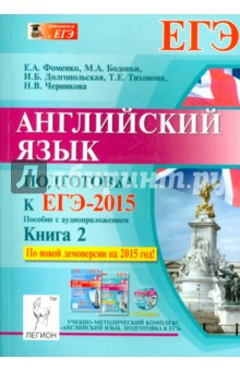 Английский язык. ЕГЭ-2015 Пособие. Книга 2 (+CD)