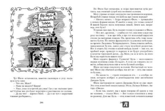 Иллюстрация 1 из 60 для Искатели необычайных автографов, или Странствия, приключения и беседы двух филоматиков - Левшин, Александрова | Лабиринт - книги. Источник: Лабиринт