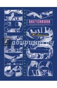 Животные. Sketchbook (синий)