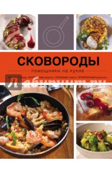 СковородыОбщие сборники рецептов<br>Сковорода - предмет настолько многофункциональный, что позволяет готовить совершенно разнообразные блюда, от закусок до основных блюд и десертов. От очень простых  до очень сложных блюд.<br>С помощью нашей книги все, от простых и понятных сырников и драников до тонких блинчиков, нежных паштетов, яиц пашот, сочной рыбы, насыщенных рагу и ярких овощей, будет получаться блестяще и с легкостью. А рекомендации, которые содержит книга, помогут подобрать сковороды, подходящие именно вам.<br>