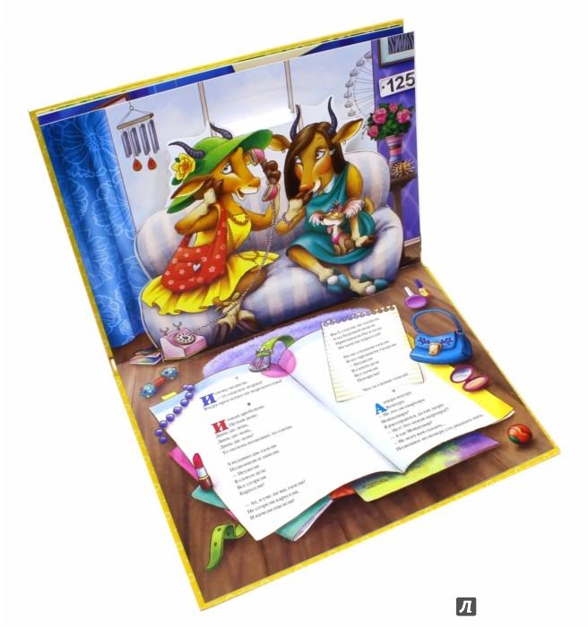 Иллюстрация 1 из 6 для Телефон - Корней Чуковский | Лабиринт - книги. Источник: Лабиринт