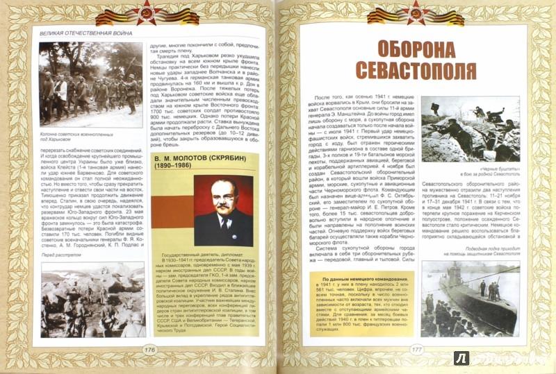Иллюстрация 1 из 2 для Великая Отечественная война (кожа) - Никифоров, Ржешевский | Лабиринт - книги. Источник: Лабиринт