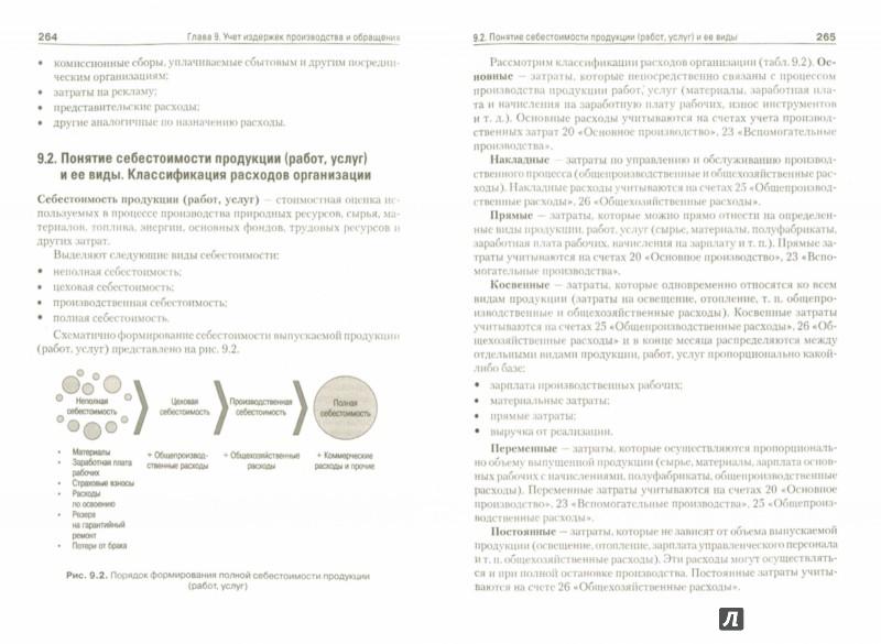 Иллюстрация 1 из 9 для Бухгалтерский финансовый учет. Учебное пособие - Каморджанова, Карташова, Шабля | Лабиринт - книги. Источник: Лабиринт