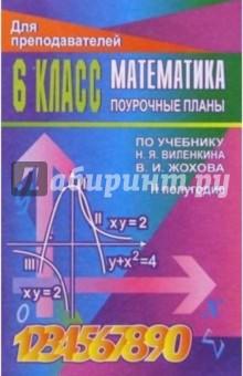 Алгебра и начала анализа. 11 класс: Поурочные планы