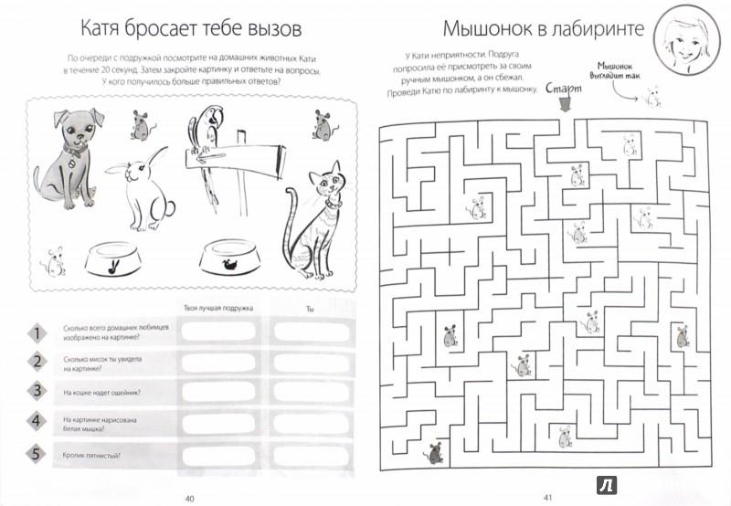 Иллюстрация 1 из 10 для Занимательные задания, пазлы и лабиринты для девочек | Лабиринт - книги. Источник: Лабиринт