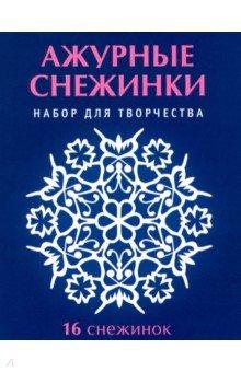 """Набор для творчества """"Ажурные снежинки"""". 16 снежинок"""