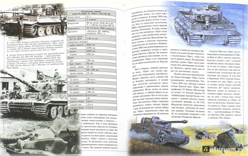 Иллюстрация 1 из 21 для Танки Великой Отечественной войны - Ликсо, Дорошкевич | Лабиринт - книги. Источник: Лабиринт