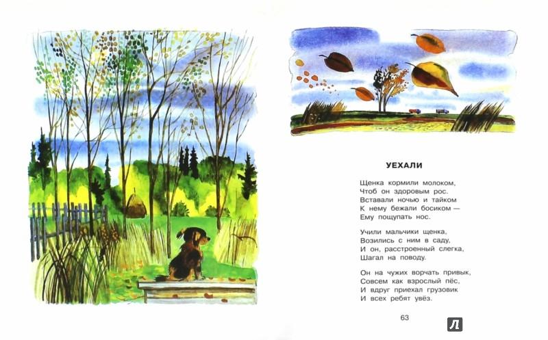 Иллюстрация 1 из 44 для Стихи - Агния Барто | Лабиринт - книги. Источник: Лабиринт