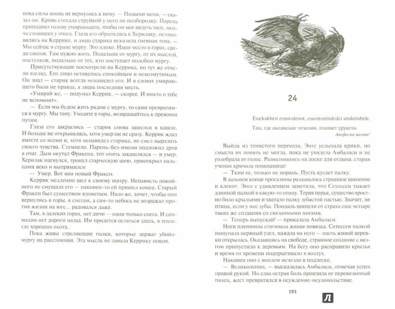 Иллюстрация 1 из 49 для Возвращение в Эдем - Гарри Гаррисон   Лабиринт - книги. Источник: Лабиринт