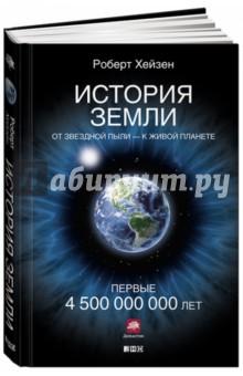 История Земли. От звездной пыли - к живой планете. Первые 4 500 000 000 лет, Хейзен Роберт