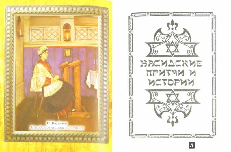 Иллюстрация 1 из 26 для Шедевры еврейской мудрости   Лабиринт - книги. Источник: Лабиринт