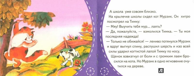 Иллюстрация 1 из 8 для Как щенок учился лаять | Лабиринт - книги. Источник: Лабиринт