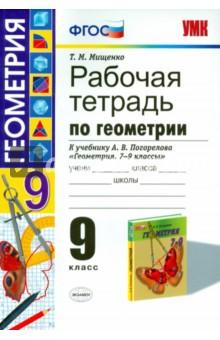 Геометрия. 9 класс. Рабочая тетрадь к учебнику А.В. Погорелова. ФГОС
