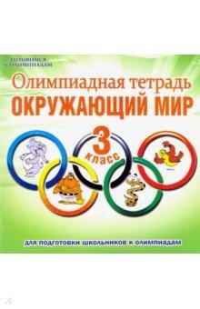 олимпиада по окружающему миру 3 класс: