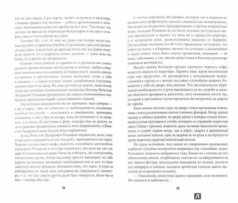 Иллюстрация 1 из 6 для Слепой. Живая сталь - Андрей Воронин   Лабиринт - книги. Источник: Лабиринт