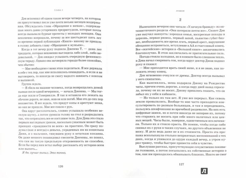Иллюстрация 1 из 14 для Доктор Сон - Стивен Кинг | Лабиринт - книги. Источник: Лабиринт
