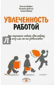 Увлеченность работой. Как научиться любить свою работу и получать от нее удовольствиеКлассическая и профессиональная психология<br>В книге дается определение такой характеристике личности профессионала, как увлеченность работой. Увлеченный человек не скучает на работе, не страдает от трудоголизма и достигает более высоких производственных показателей с меньшими энергозатратами. Уровень увлеченности работой, как своей собственной, так и своих знакомых и подчиненных, можно оценить посредством приведенных в книге тестов. Рекомендации и многочисленные примеры адресованы служащим, которые желают повысить уровень своей увлеченности работой, и HR-профессионалам, ищущим дополнительные пути для повышения интереса сотрудников к выполняемой ими работе.<br>