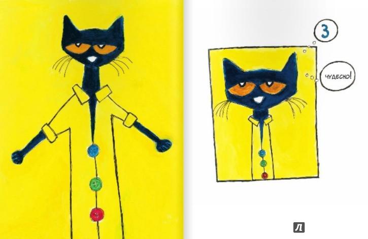 Иллюстрация 1 из 28 для Котик Петенька и его четыре чудесные пуговки - Эрик Литвин | Лабиринт - книги. Источник: Лабиринт