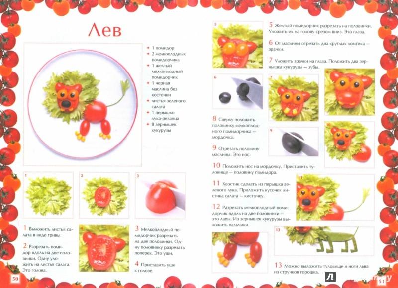 Иллюстрация 1 из 7 для Вкусные фантазии из помидоров - Степанова, Кабаченко   Лабиринт - книги. Источник: Лабиринт